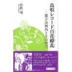 【Book】小浜 司/島唄レコード百花繚乱-嘉手苅林昌とその時代-