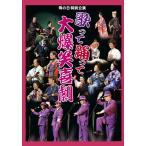 【DVD】歌って 踊って 大爆笑喜劇