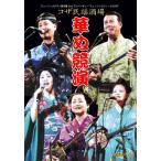【DVD】 コザ民謡酒場華ぬ競演