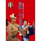 【DVD】 沖縄・みんなの踊り1(CD付)