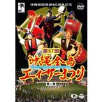 【DVD】  第57回沖縄全島エイサーまつり 第一巻
