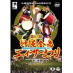 【DVD】  第57回沖縄全島エイサーまつり 第二巻