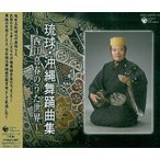 西江喜春「琉球・沖縄舞踊曲集〜西江喜春のうた世界〜」CD3枚組