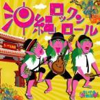 きいやま商店「沖縄ロックンロール」