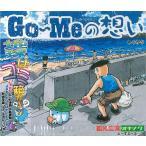 しゃかり/ど〜するべきーズ「Go〜Meの想い/観光立県オキナワ」