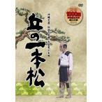 【DVD】「丘の一本松 〜沖縄芝居 伝説の名優・大宜味小太郎」