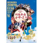 【DVD】 第60回記念 沖縄全島エイサーまつり