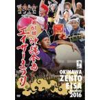 【DVD】 第61回 沖縄全島エイサーまつり