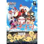 【DVD】 「第62回 沖縄全島エイサーまつり」(編集版)