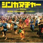 宮沢和史+DIAMANTES+シンカヌチャー「シンカヌチャー」c/w Shima