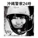 沖縄警察24時