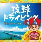 オムニバス「琉球ドライビング またや〜さい!」