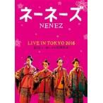 【DVD】 ネーネーズ「LIVE IN TOKYO 2016」