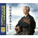 比嘉康春「琉球古典音楽 野村流 (CD6枚組)」