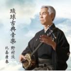 比嘉康春「琉球古典音楽4 野村流 中巻(二)」