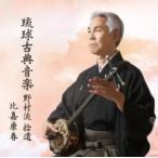 比嘉康春「琉球古典音楽7 野村流 拾遺」