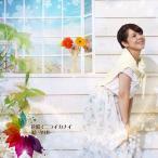 結-YUI-「花咲くニライカナイ」