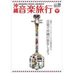 【Book】沖縄音楽旅行 バックナンバー1〜7