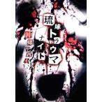 【DVD】「琉球トラウマナイト 沖縄ヤバイ」
