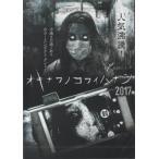 琉球ホラー オキナワノコワイハナシ 2017  DVD