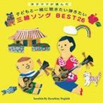 【インスト】 「洋子ママが選んだ 子どもと一緒に聴きたい弾きたい三線ソングBEST26」