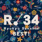 オムニバス 「R34〜琉球三線ベスト!〜」