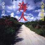 安里勇 「海人(ウミンチュー)�八重山情唄」
