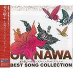 オムニバス 「美ら歌よ�沖縄ベスト・ソング・コレクション�」
