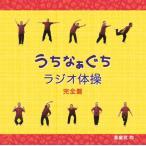 【ラジオ体操】うちなぁぐちラジオ体操 完全盤