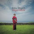 【日本民謡】木津茂里 「Shigeri Bushi」