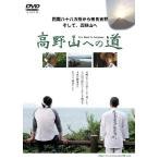 【DVD】(映画) 高野山への道
