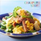 オムニバス「CHANPURU STORY 〜HY tribute〜」