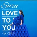 Suzu「LOVE TO YOU -by cups-」