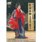 【DVD】佐辺良和「第十九回日本伝統文化振興財団賞 佐辺良和(琉球舞踊家・組踊立方)」