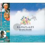 Yahoo!沖縄音楽キャンパスYahoo!店オムニバス・沖縄サンゴオールスターズwithガレッジセール「あんやてぃんどう」