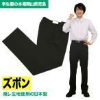 学生服ズボン 高級日本製が格安⇒品質にこだわった 全国標準型学生ズボン 東レ生地使用の日本製 ポリエステル100%