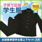 子育て応援学生服 全国標準型学生服上下セット 東レスーパーブラック生地使用 A体