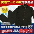 学生服 全国標準型学生服上下セット 日本トップブランド「テイジン」の高級な生地使用 A体