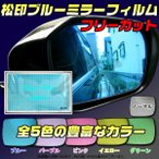 【松印】 ブルーミラーフィルム フリーカット 20x30cm 1枚 eKスペース B11A eKワゴン H81W/H82W/B11W エアトレック CU シャリオグランディス N80W/N90W