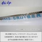【松印】エンブレムフィルム タイプ1★車名エンブレム用 ランドクルーザー J200