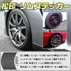 【松印】 リムステッカー 3/5/7mm 60色以上 8〜24インチ BMW X1 E84/F48 X3 E83/F25 X4 F26 X5 E53/E70/F15 X6 E71/E72/F16