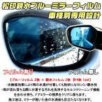 【松印】 親水ブルーミラーフィルム 車種別専用設計 タント L375/L385 (D-02)