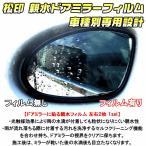 【松印】 親水ドアミラーフィルム 車種別専用設計 エスティマ R30/R40 後期 (T-08)