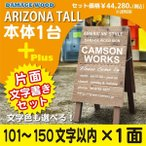 足場板 A型看板 ARIZONA TALL+101〜150文字×1面(片面)の文字書きセット