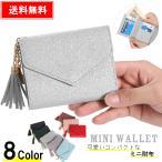 財布 レディース 小さめ 三つ折り財布 小さい財布 コンパクト かわいい 可愛い 小さめ 軽い お洒落 タッセル