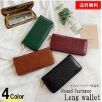 長財布 レディース 財布 大容量 軽量  小銭入れ仕切りあり スマホも入る 使いやすい 30代40代50代  ラウンドファスナー クロコ押し
