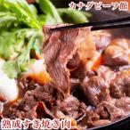 すき焼き用牛肉 すき焼きセット すき焼き用肉 すきやき 肉 お肉 カナダビーフ・熟成すき焼き肉800g(400g×2)