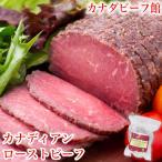 ローストビーフ 贈り物 ローストビーフギフト 肉 牛肉 カナディアン・ローストビーフ(180g)  ブロック お取り寄せ ギフト グルメ