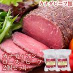 ローストビーフ ギフト 贈り物 父の日 プレゼント 肉 ローストビーフセット ローストビーフギフト 牛肉 カナディアン・ローストビーフ(180g)2個セット