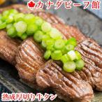 牛タン 厚切り 牛タンスライス 取り寄せ 牛タンステーキ 熟成&極厚 厚切り牛タン(200g) 焼肉 バーベキュー 肉 BBQ 牛 牛肉